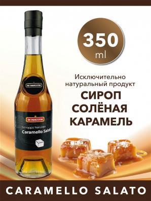 Сироп Соленая карамель 0,35л